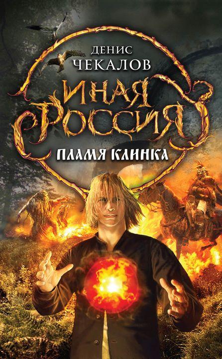 Книга Гибель Богов 2 Книга 1 Память Пламени Fb2